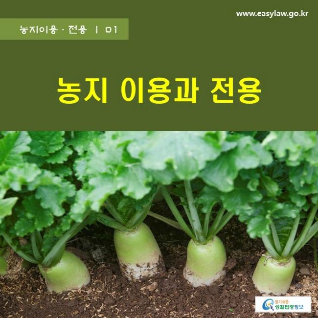 농지이용ㆍ전용 | 01 농지 이용과 전용 www.easylaw.go.kr 찾기쉬운 생활법령정보 로고