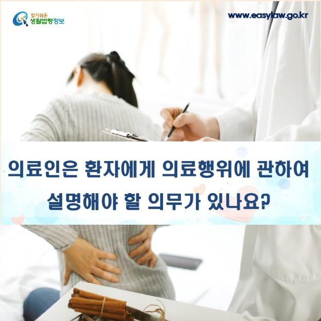 의료인은 환자에게 의료행위에 관하여  설명해야 할 의무가 있나요?