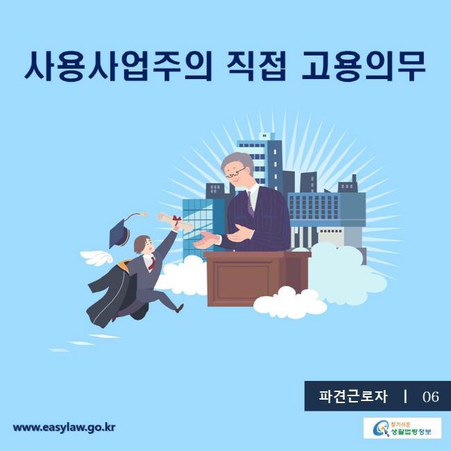 파견근로자6, 사용사업주의 직접 고용의무 찾기쉬운생활법령 www.easylaw.go.kr