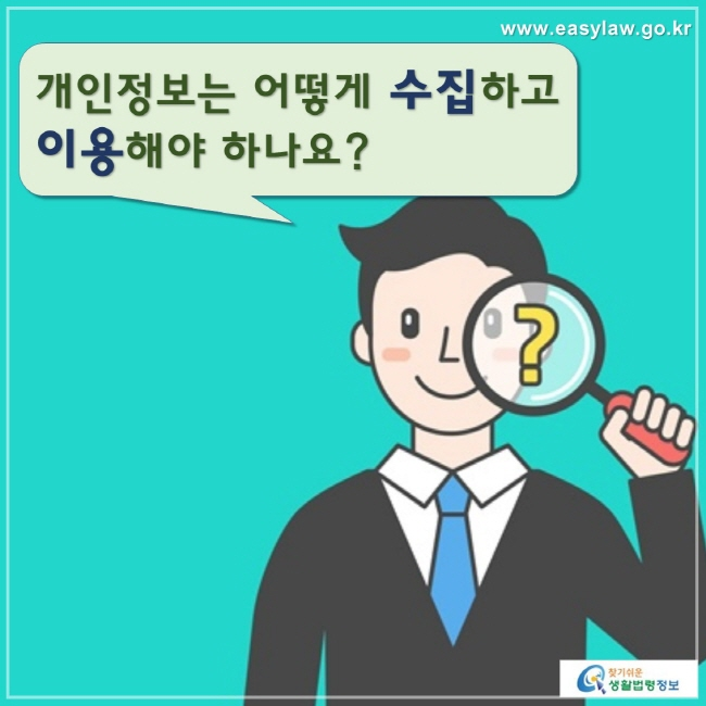 개인정보는 어떻게 수집하고 이용해야 하나요?