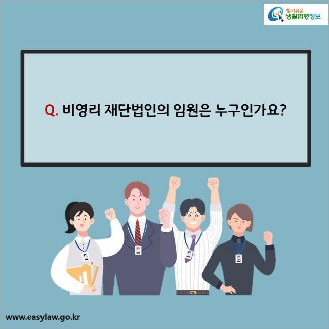 Q. 비영리 재단법인의 임원은 누구인가요?