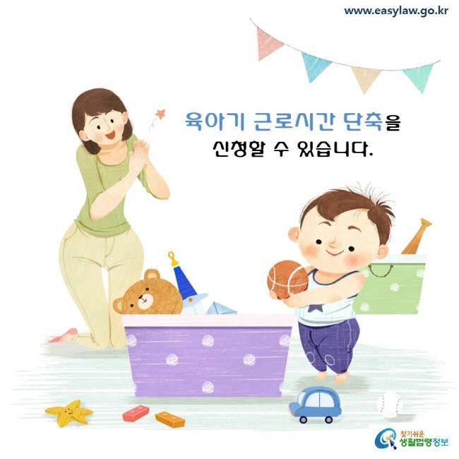 육아기 근로시간 단축을 신청할 수 있습니다.