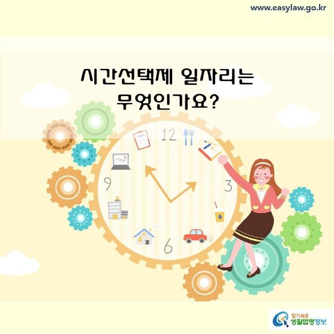 시간선택제 일자리는 무엇인가요?