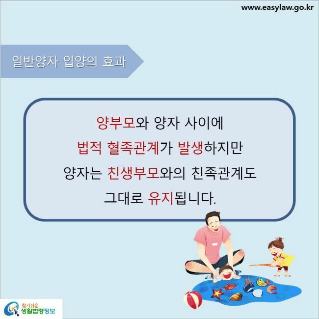 일반양자 입양의 효과 양부모와 양자 사이에 법적 혈족관계가 발생하지만 양자는 친생부모와의 친족관계도 그대로 유지됩니다.