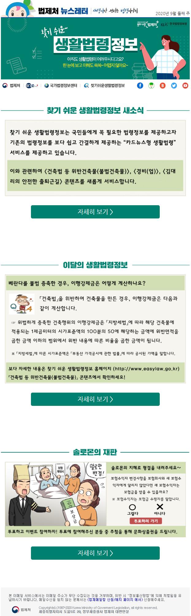 2020년 9월 찾기 쉬운 생활법령정보 뉴스레터