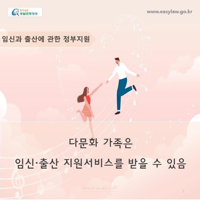 임신·출산 서비스1. 건강에 대한 교육2. 산전·산후 도우미 파견 3. 건강검진 등의 의료서비스4. 외국어 통역서비스www.easylaw.go.kr