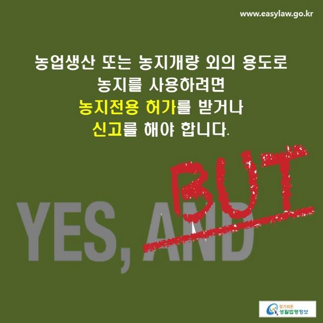 농업생산 또는 농지개량 외의 용도로 농지를 사용하려면 농지전용 허가를 받거나 신고를 해야 합니다.