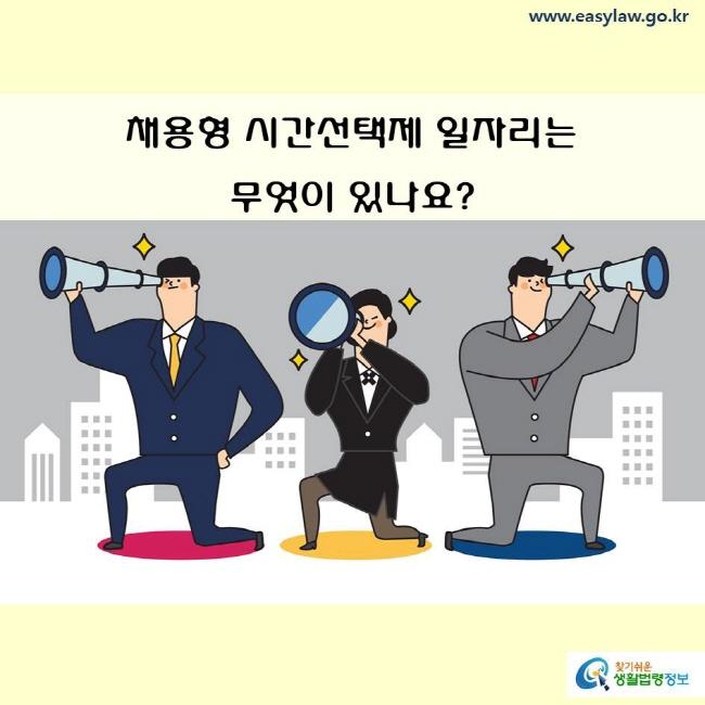 채용형 시간선택제 일자리는 무엇이 있나요?