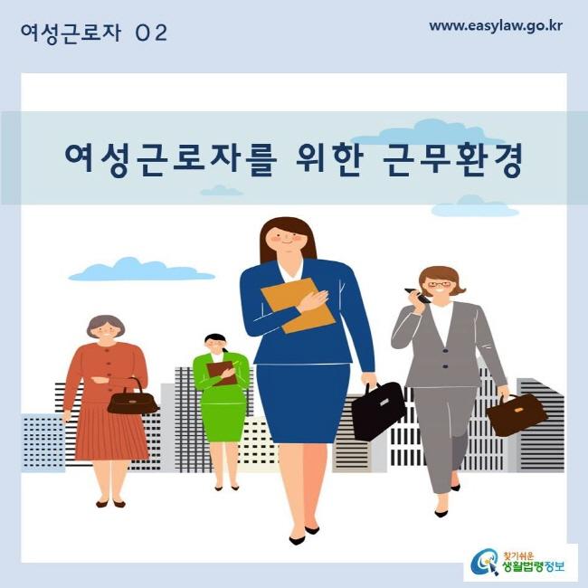여성근로자 02 여성근로자를 위한 근무환경www.easylaw.go.kr  찾기쉬운 생활법령정보 로고