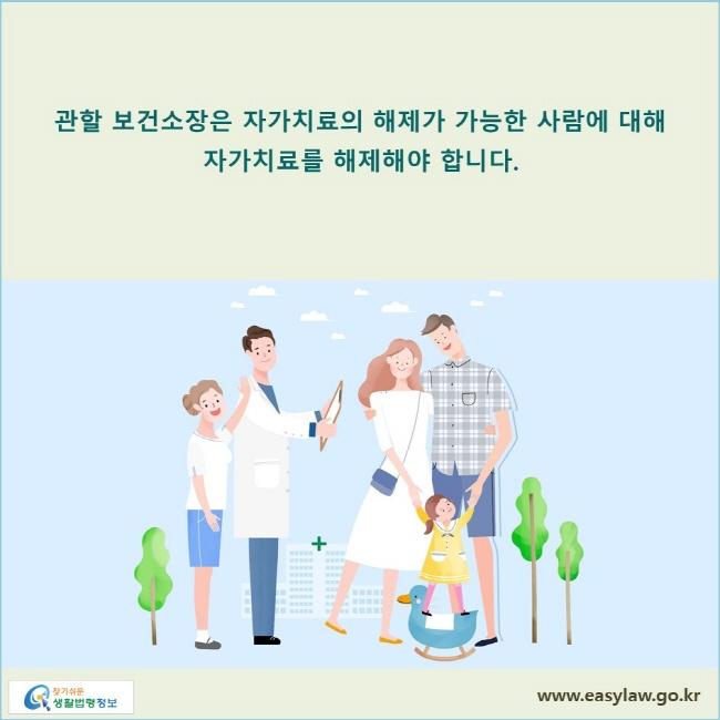 관할 보건소장은 자가치료의 해제가 가능한 사람에 대해 자가치료를 해제해야 합니다.
