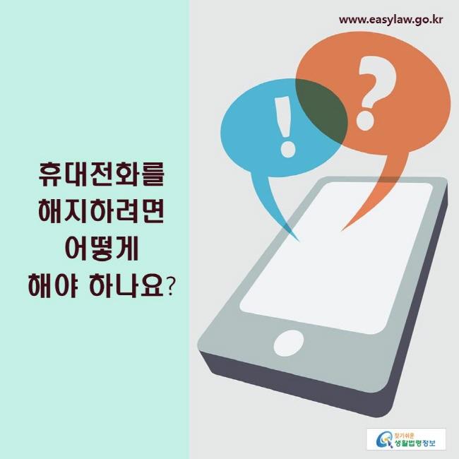 휴대전화를 해지하려면 어떻게 해야 하나요?