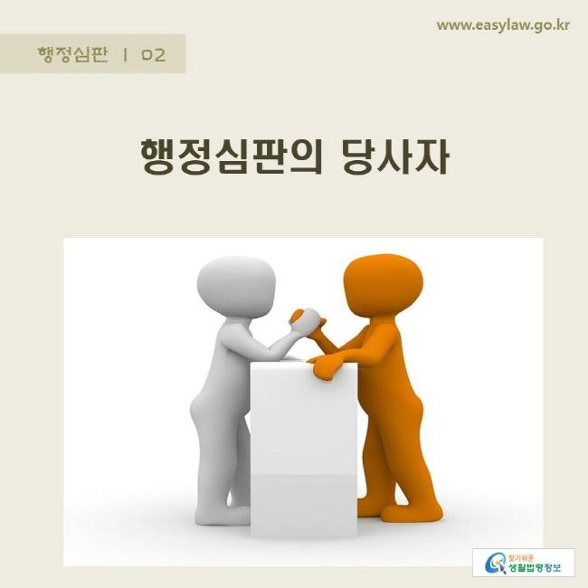행정심판 | 02 행정심판의 당사자 www.easylaw.go.kr 찾기쉬운 생활법령정보 로고