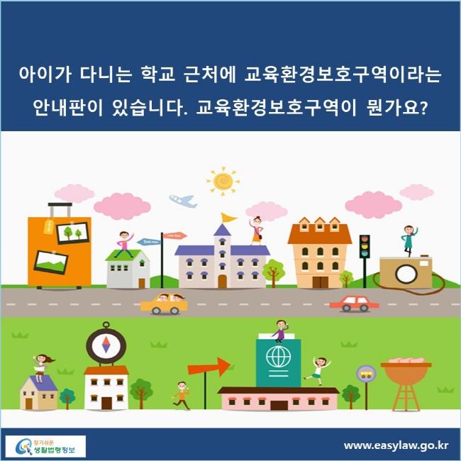 아이가 다니는 학교 근처에 교육환경보호구역이라는 안내판이 있습니다. 교육환경보호구역이 뭔가요?