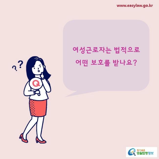 여성근로자는 법적으로 어떤 보호를 받나요?