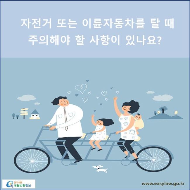 자전거 또는 이륜자동차를 탈 때  주의해야 할 사항이 있나요?