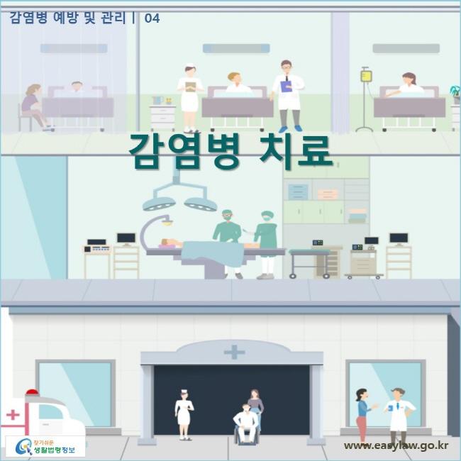 감염병 예방 및 관리 | 04 감염병 치료  www.easylaw.go.kr 찾기쉬운 생활법령정보 로고