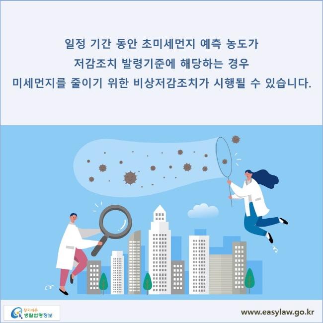 일정 기간 동안 초미세먼지 예측 농도가 저감조치 발령기준에 해당하는 경우 미세먼지를 줄이기 위한 비상저감조치가 시행될 수 있습니다.