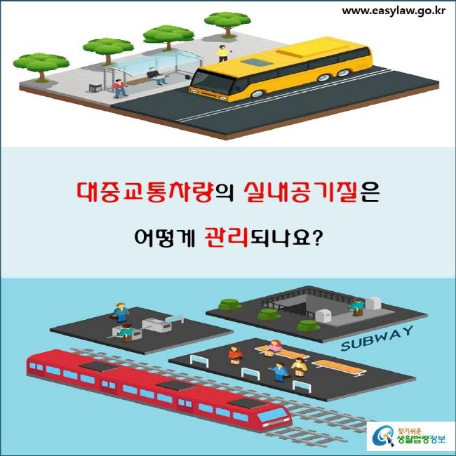 대중교통차량 실내공기질 관리(4-2)  대중교통차량의 실내공기질은 어떻게 관리되나요?