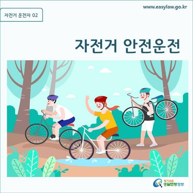 자전거 운전자| 02 자전거 안전운전 www.easylaw.go.kr 찾기쉬운 생활법령정보 로고