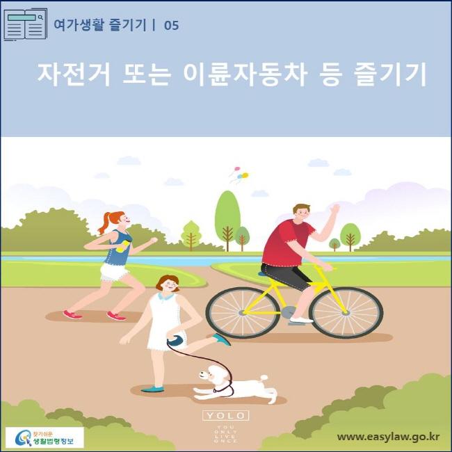 (여가생활 즐기기) 05 (자전거 또는 이륜자동차 등 즐기기) www.easylaw.go.kr 찾기쉬운 생활법령정보