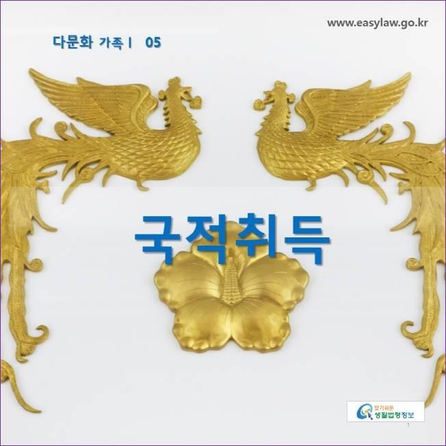 다문화 가족 05 국적취득 www.easylaw.go.kr