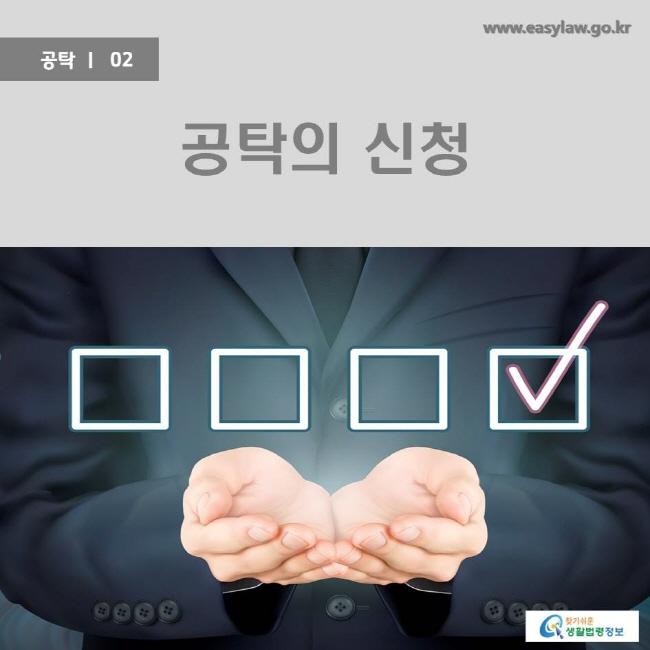 공탁 | 02 공탁의 신청 www.easylaw.go.kr 찾기쉬운 생활법령정보 로고