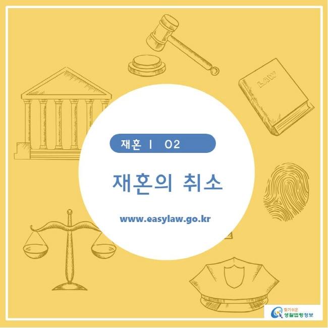 찾기쉬운생활법령정보 재혼 ㅣ  02  재혼의 취소 www.easylaw.go.kr