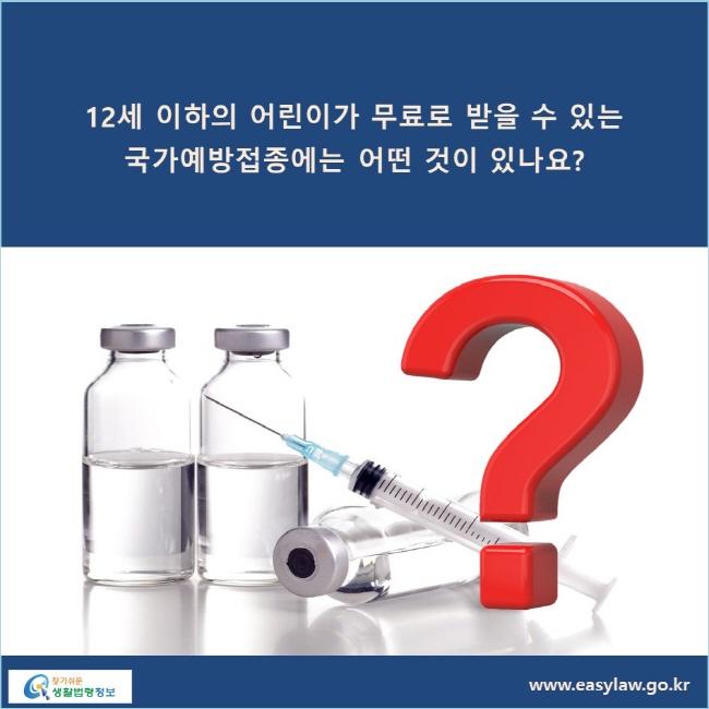 12세 이하의 어린이가 무료로 받을 수 있는 국가예방접종에는 어떤 것이 있나요?