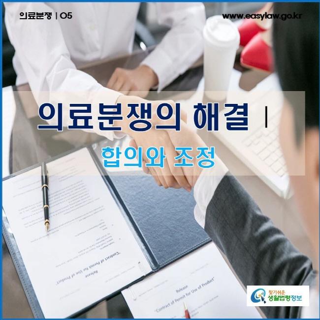 의료분쟁 | 05 의료분쟁의 해결Ⅰ합의와 조정www.easylaw.go.kr 찾기쉬운 생활법령정보 로고