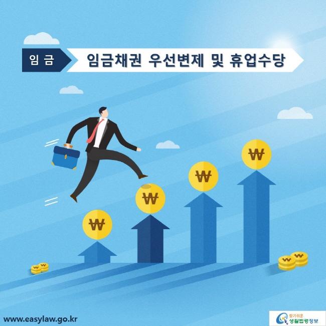 임금_임금채권 우선변제 및 휴업수당 www.easylaw.go.kr 찾기 쉬운 생활법령정보 로고