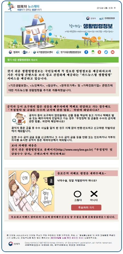 2019년 9월 찾기 쉬운 생활법령정보 뉴스레터