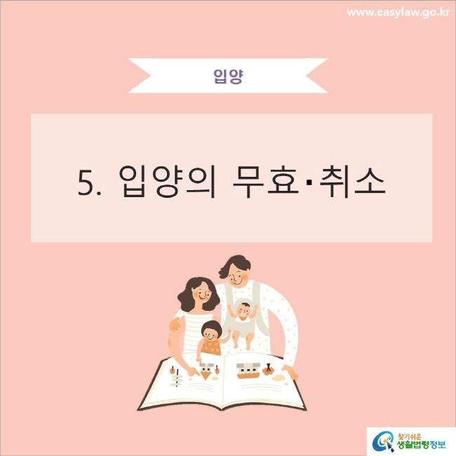 입양 5. 입양의 무효‧취소 www.easylaw.go.kr 찾기쉬운 생활법령정보 로고