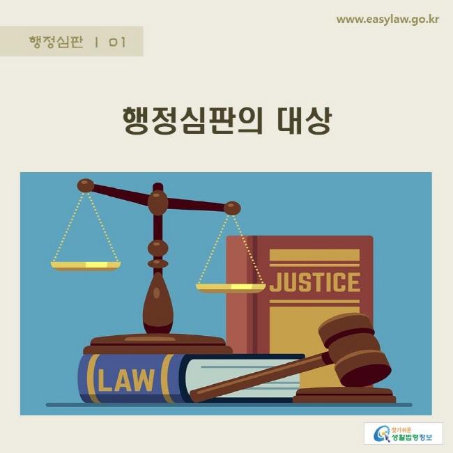 행정심판 | 01 행정심판의 대상 www.easylaw.go.kr 찾기쉬운 생활법령정보 로고