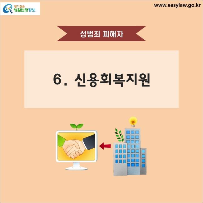 성범죄 피해자 6. 신용회복지원 찾기쉬운 생활법령정보 www.easylaw.go.kr