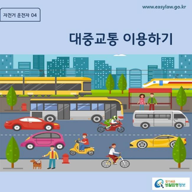 자전거 운전자 | 04 대중교통 이용하기 ww.easylaw.go.kr 찾기 쉬운 생활법령정보 로고