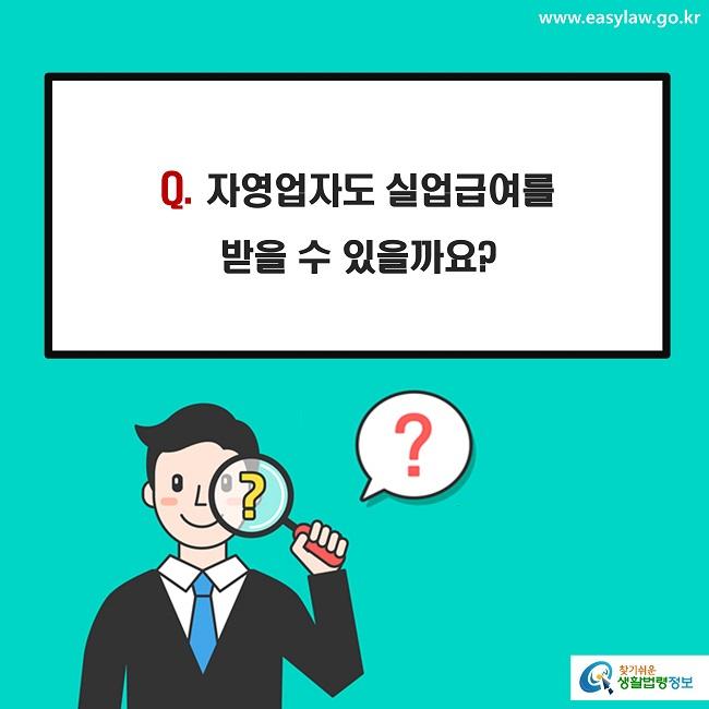 Q. 자영업자도 실업급여를  받을 수 있을까요?