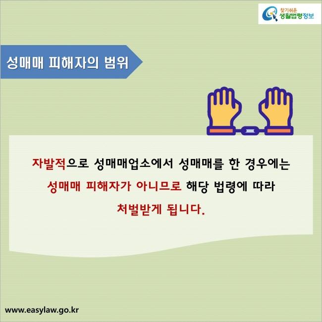 다만, 자발적으로 성매매업소에서 성매매를 한 경우에는 성매매 피해자가 아니므로 해당 법령에 따라 처벌받게 됩니다.