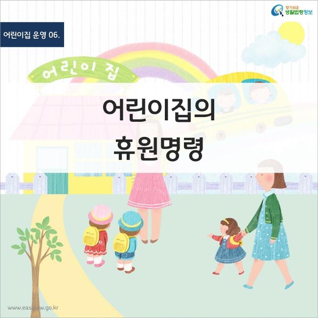 어린이집 운영 06. 어린이집의 휴원명령 찾기쉬운 생활법령정보 www.easylaw.go.kr