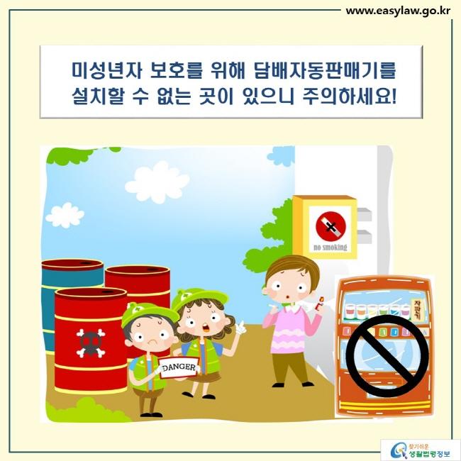 미성년자 보호를 위해 담배자동판매기를 설치할 수 없는 곳이 있으니 주의하세요!