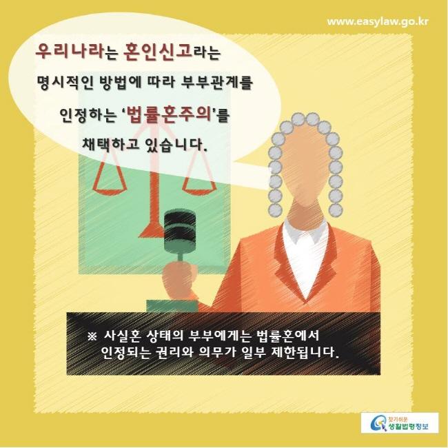 www.easylaw.go.kr 찾기쉬운생활법령정보 사실혼 상태에서 제한되는 사항으로는 무엇이 있나요?