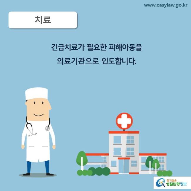 치료 긴급치료가 필요한 피해아동을 의료기관으로 인도합니다.