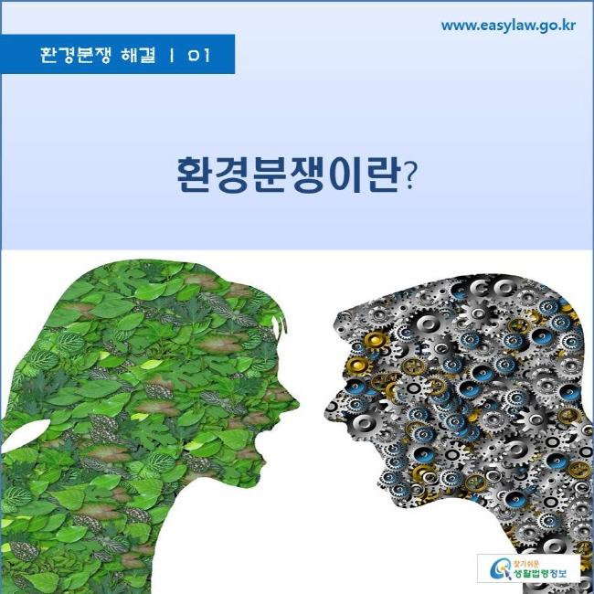 환경분쟁 해결|01 환경분쟁이란 무엇인가요? www.easylaw.go.kr 찾기쉬운 생활법령정보