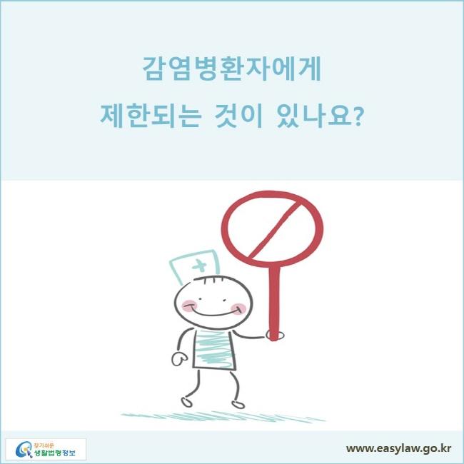 감염병환자에게 제한되는 것이 있나요?
