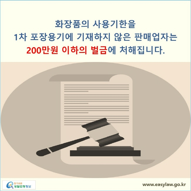 화장품의 사용기한을 1차 포장용기에 기재하지 않은 판매업자는 200만원 이하의 벌금에 처해집니다.