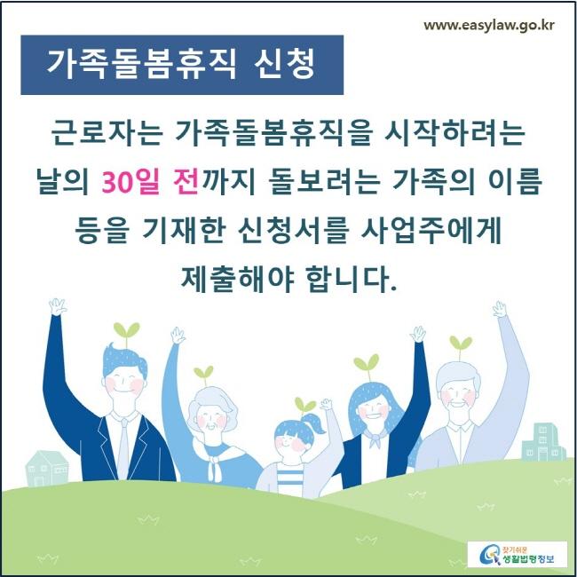 가족돌봄휴직 신청: 근로자는 가족돌봄휴직을 시작하려는 날의 30일 전까지 돌보려는 가족의 이름 등을 기재한 문서를 사업주에게 제출해야 합니다.