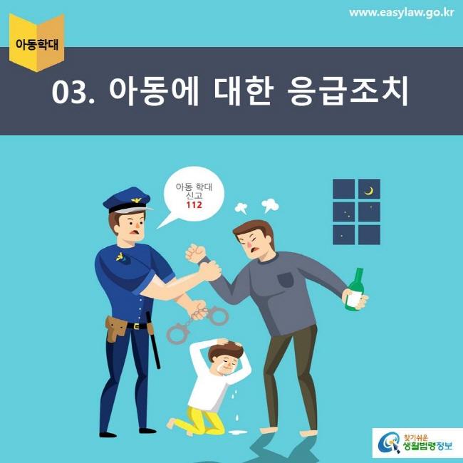 아동학대 | 03 아동에 대한 응급조치 www.easylaw.go.kr 찾기쉬운 생활법령정보 로고