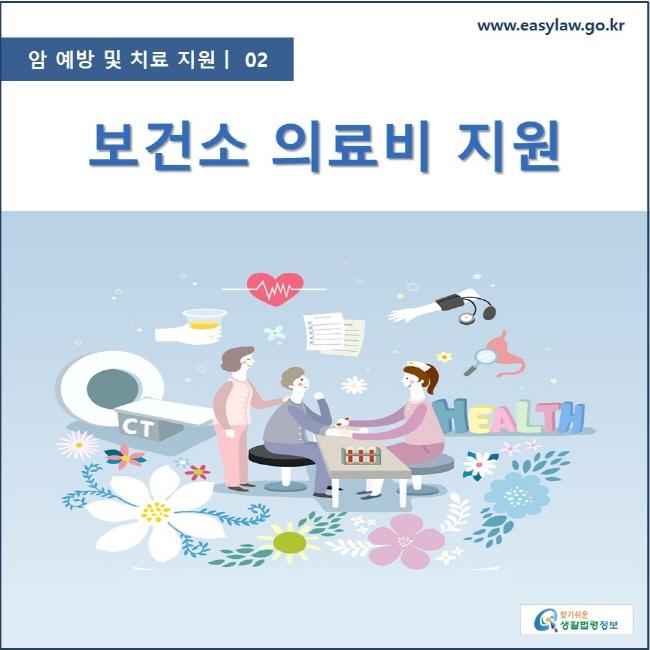 암 예방 및 치료 지원  ㅣ  02 보건소 의료비 지원 www.easylaw.go.kr 찾기 쉬운 생활법령정보 로고