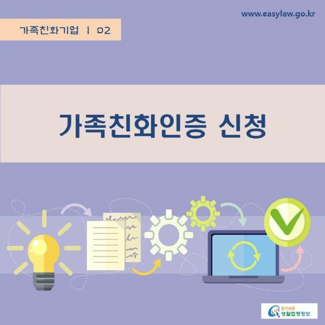 가족친화기업 | 02 가족친화인증 신청 www.easylaw.go.kr 찾기쉬운 생활법령정보 로고