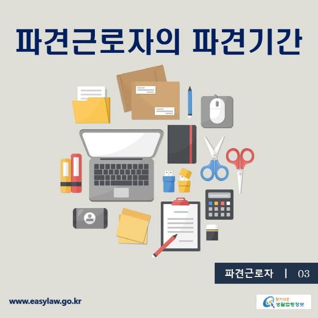 파견근로자3, 파견근로자의 파견기간 찾기쉬운생활법령 www.easylaw.go.kr
