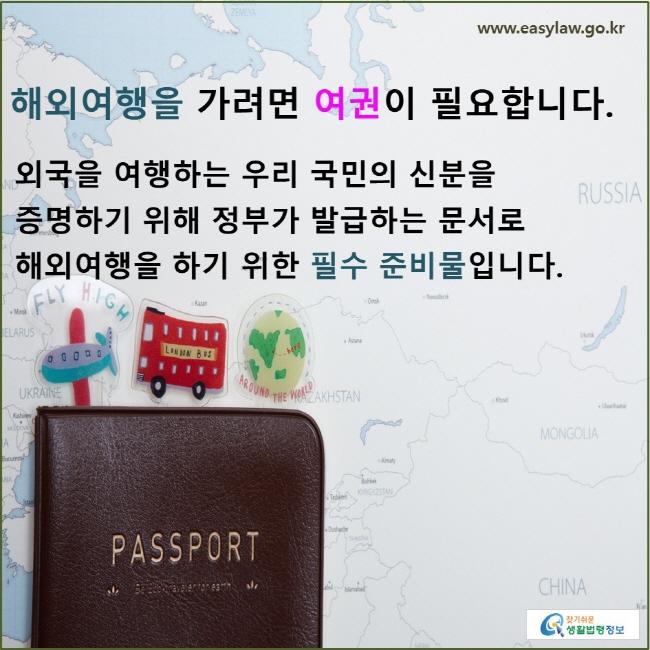 해외여행을 가려면 여권이 필요합니다. 외국을 여행하는 우리 국민의 신분을 증명하기 위해 정부가 발급하는 문서로 해외여행을 하기 위한 필수 준비물입니다.